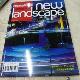 国际新景观2007.2