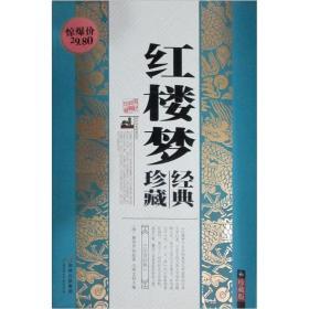 北方妇女儿童出版社 红楼梦 曹雪芹 9787538542776