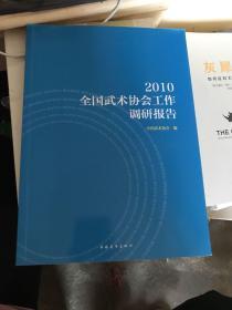 2010全国武术协会工作调研报告