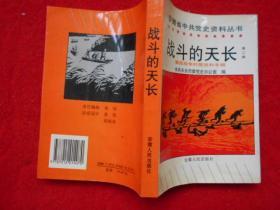 安徽省中共党史资料丛书 战斗的天长  第二辑 解放战争时期资料专辑