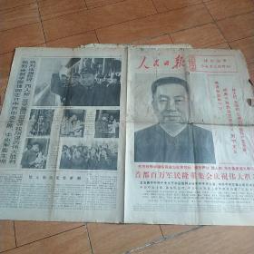 人民日报  1976年10月25日第1-4版