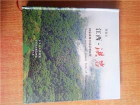 拟设立 江西洪岩 国家森林公园景观画册精装