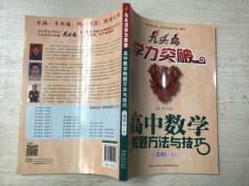九头鸟学力突破 高中数学解题方法与技巧(选修2-2)