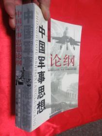 中国军事思想论纲