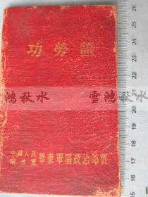 红色收藏——功劳簿——南征北战,屡次立功——三等功三次,四等功六次。