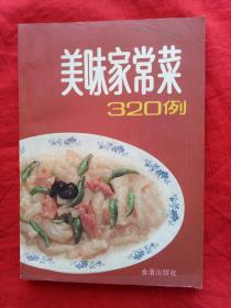 美味家常菜320例