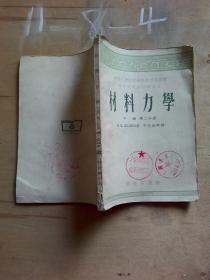 材料力学 下册 第二分册