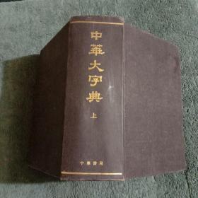中华大字典(上)影印 精装大厚本【4-2】