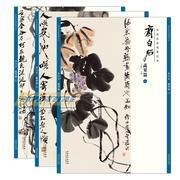 经典绘画临摹范本·齐白石蔬果篇 共三册(全3册)  9787539863580