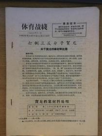 体育战线1967年11月 ( 打到三反分子贺龙——关于贺龙档案材料处理)