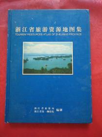 浙江省旅游资源地图集