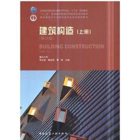 建筑构造(上册)(第六版)