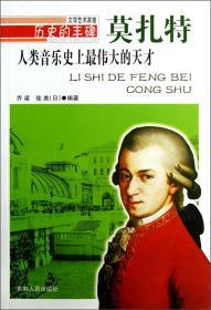 9787206076473-ha-历史的丰碑·文学艺术家卷:人类音乐史上*伟大的天才—莫扎特