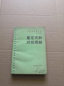 星定式和对局精解(吴清源围棋全集第五卷)