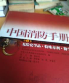 中国消防手册•第七卷-危险化学品•特殊毒剂•粉尘
