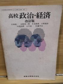 高校政治、经济(改订版)日文