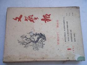 文艺报(1961全年第1-12期) [套----33]