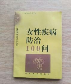 健康教育百问百答丛书:女性疾病防治100问(E3255)