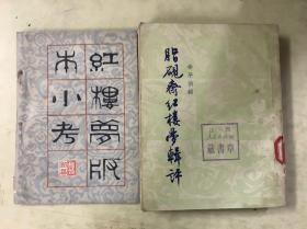 《脂砚斋红楼梦辑评》《红楼梦版本小考》【2册合售】