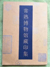 常熟博物馆藏印集