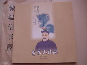 李东山作画
