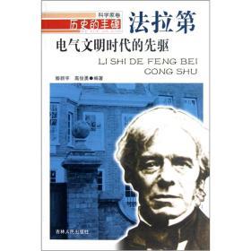 9787206076640-ha-历史的丰碑·科学家卷:电气文明时代的先驱—法拉*