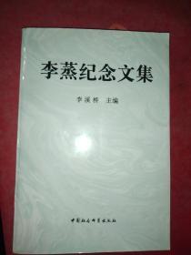 李蒸纪念文集