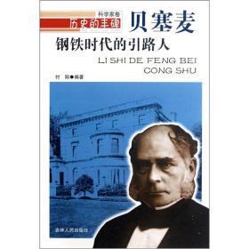 9787206076701-ha-历史的丰碑·科学家卷:钢铁时代的引路人—贝塞麦