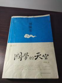 国学的天空(傅佩荣签名本)