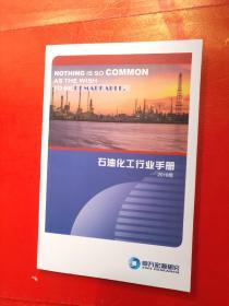 石油化工行业手册2018版
