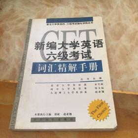 新编大学英语六级考试词汇精解手册