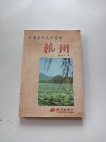 中国历史文化名城—杭州