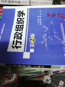 行政组织学(第2版)