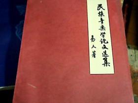 民族音乐学论文选集 南京艺术学院教授:易人签名印章)·-