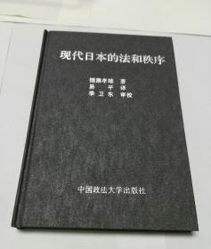 现代日本的法和秩序(精)