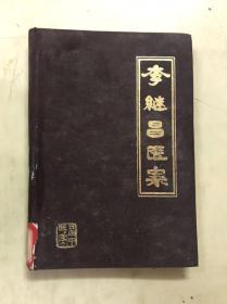 李继昌医案(1978年1版1印=仅印5千册)
