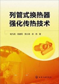 【正版】列管式换热器强化传热技术