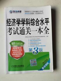 2016同等学力考试 经济学学科综合水平考试通关一本全(第3版)