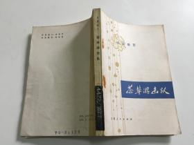 长篇曲艺:茶埠游击队 【馆藏】