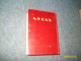 毛泽东选集(一卷本竖版 大32开仿羊皮 1966年9月沈阳第一次印刷 )
