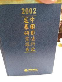 硬精装本《2002中国司法行政发展研究报告》一册
