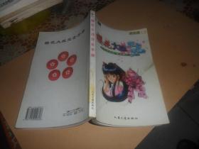 樱花大战完全手册  (游戏攻略手册) 铜版彩印