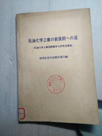 石油化学工业 日文