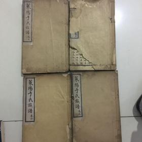 莱阳于氏族谱【四卷】乾隆到同治年间