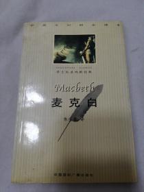麦克白:中英文对照全译本