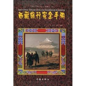 西藏旅行完全手册