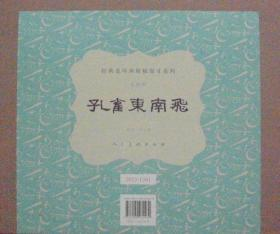 王叔晖 经典连环画原稿原寸系列:孔雀东南飞(收藏编号2015-1361)