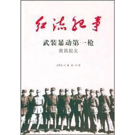红流纪事·武装暴动第一枪:南昌起义