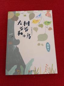 小口袋童话·大树爷爷和小鸟