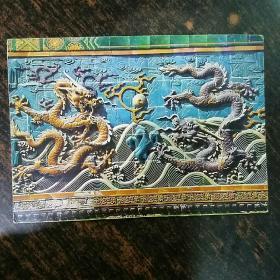 明信片;九龙壁(10---4)一枚。